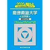 慶應義塾大学法学部 2020―過去5か年 (大学入試完全対策シリーズ 29)