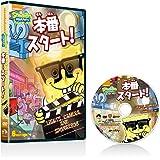スポンジ・ボブ 本番スタート! [DVD]