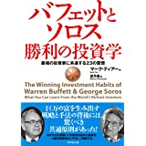バフェットとソロス勝利の投資学――最強の投資家に共通する23の習慣