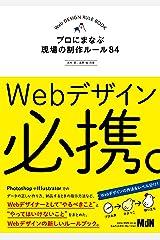 Webデザイン必携。 プロにまなぶ現場の制作ルール84 Kindle版