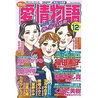 15の愛情物語 2021年 12 月号 [雑誌]