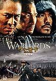 ウォーロード/男たちの誓い 完全版 [DVD]