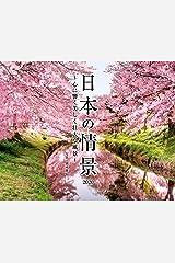 日本の情景〜心に響く美しく壮大な風景〜 (インプレスカレンダー2020) カレンダー