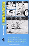 野球部に花束を 4 (少年チャンピオン・コミックス)