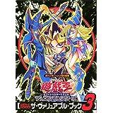 遊☆戯☆王 オフィシャルカードゲーム 公式カードカタログ ザ・ヴァリュアブル・ブック 3 (愛蔵版コミックス)