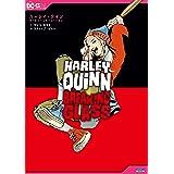 ハーレイ・クイン:ガールズ・レボリューション (ShoPro Books DC GN COLLECTION)
