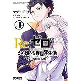 Re:ゼロから始める異世界生活 第三章 Truth of Zero 10 (MFコミックス アライブシリーズ)