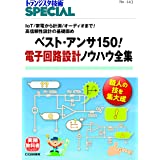 ベスト・アンサ150! 電子回路設計ノウハウ全集(TRSP No.143) (トランジスタ技術SPECIAL)