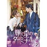 輝く星のターミナル DVD-BOX2