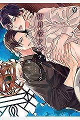 雨月堂アンティーク (MARBLE COMICS) Kindle版