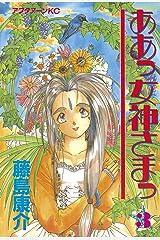 ああっ女神さまっ(3) (アフタヌーンコミックス) Kindle版