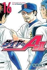 ダイヤのA act2(16) (週刊少年マガジンコミックス) Kindle版