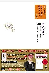 ゲッターズ飯田の五星三心占い 開運ダイアリー2019 金/銀のカメレオン (幻冬舎単行本) Kindle版