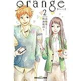 orange【オレンジ】(2) (双葉社ジュニア文庫)