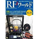 RFワールドNo.55 2021年 08月号 [雑誌]: トランジスタ技術 増刊