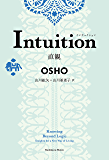 Intuition 直観 (角川書店単行本)