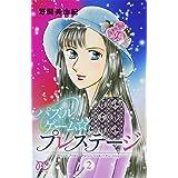 パズルゲーム☆プレステージ 2 (ボニータコミックス)