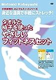 【Amazon.co.jp限定】身近な道具で手軽にストレッチ! タオルと椅子を使った やさしいフィットネスセット [DVD]