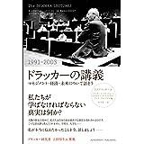 ドラッカーの講義(1991-2003) ~マネジメント・経済・未来について話そう~