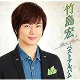 竹島 宏 ベスト・アルバム