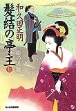 髪結の亭主〈7〉姫の災難 (時代小説文庫)
