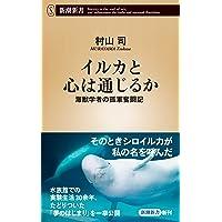 イルカと心は通じるか 海獣学者の孤軍奮闘記 (新潮新書)