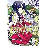アスラクライン(2) (電撃コミックス)