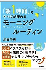 「朝1時間」ですべてが変わる モーニングルーティン Kindle版
