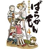 ばらかもん(4) (ガンガンコミックスONLINE)