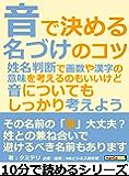 音で決める名づけのコツ。姓名判断で画数や漢字の意味を考えるのもいいけど、音についても、しっかり考えよう。10分で読めるシ…
