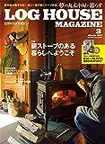 LOG HOUSE MAGAZINE(ログハウスマガジン) 2017年 03 月号 [雑誌]