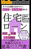 住宅ローン: 一歩踏み出せる!最高の入門書! (はれのひ文庫)