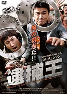逮捕王 [DVD]