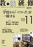 教職研修 2020年11月号[雑誌]