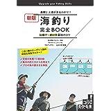 海釣り 完全BOOK 基礎と上達がまるわかり! 仕掛け・釣り方最強のコツ 新版 (コツがわかる本!)
