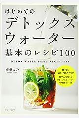 はじめてのデトックスウォーター 基本のレシピ100 単行本(ソフトカバー)