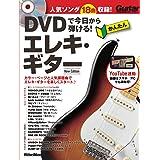 DVDで今日から弾ける! かんたんエレキ・ギター new ediction (DVD付き、YouTube動画対応)
