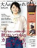 大人のおしゃれ手帖 2019年 11月号