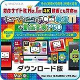 チューブ&ニコ&FC録画11+動画変換PRO Mac版|ダウンロード版