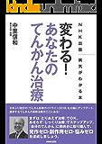 NHK出版 病気がわかる本 変わる! あなたのてんかん治療