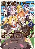 魔王城ツアーへようこそ! 2巻 (まんがタイムKRコミックス)