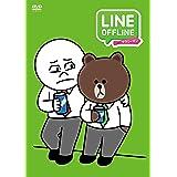 LINE OFFLINE サラリーマン <出来る男のプライベート> [DVD]