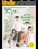 Hanakoファミリー 親子のための夏のお出かけBOOK 2018年真夏編 Hanakoファミリー 親子のための夏のお出かけBOOK 2018年 真夏編