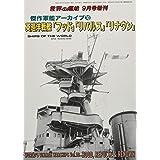 傑作軍艦アーカイブ(10) 英巡洋戦艦「フッド」「リパルス」「リナウン」 2020年 09 月号 [雑誌]: 世界の艦船 増刊