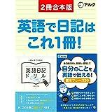 英語日記ドリル【complete】/ 自分のことを英語で伝える!基本フレーズ80 合本版