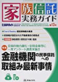 家族信託実務ガイド(第13号) 2019年 05 月号 [雑誌]