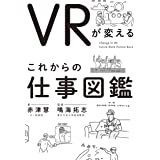 VRが変える これからの仕事図鑑