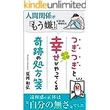 人間関係が「もう嫌!」になったあなたに、つぎつぎと幸せがやってくる奇跡の処方箋: ~違和感の正体は〝自分の無さ〟でした~ 心の本シリーズ (natukawa books)