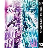 嘘喰い 43 (ヤングジャンプコミックスDIGITAL)