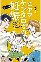 ヒヤマケンタロウの妊娠 育児編(下) (BE・LOVEコミックス) Kindle版